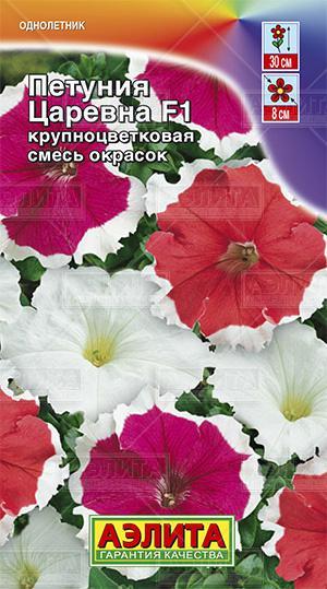 Петуния Царевна F1 крупноцветковая, смесь окрасок ф.п.10шт