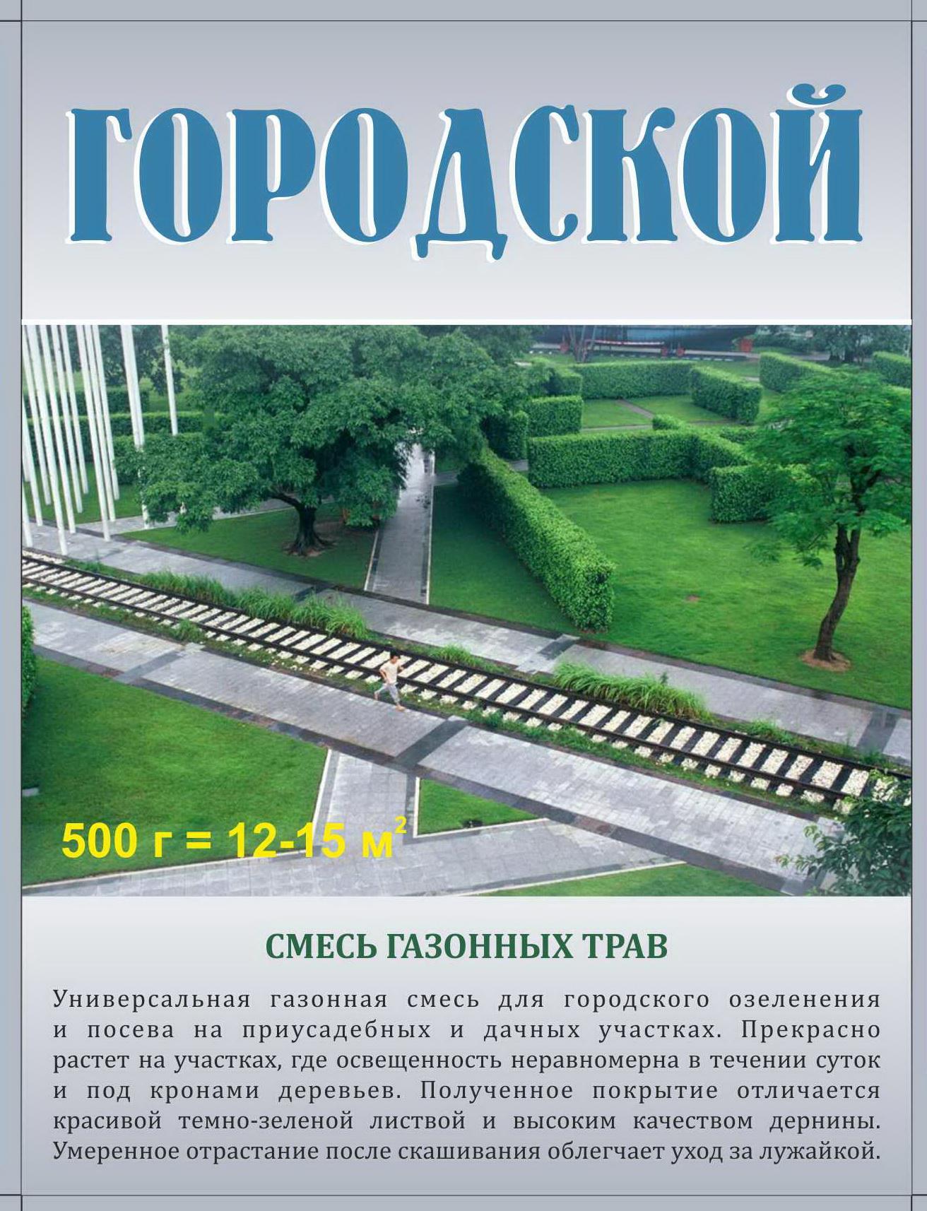 Газон Городской, кор. 0,5кг
