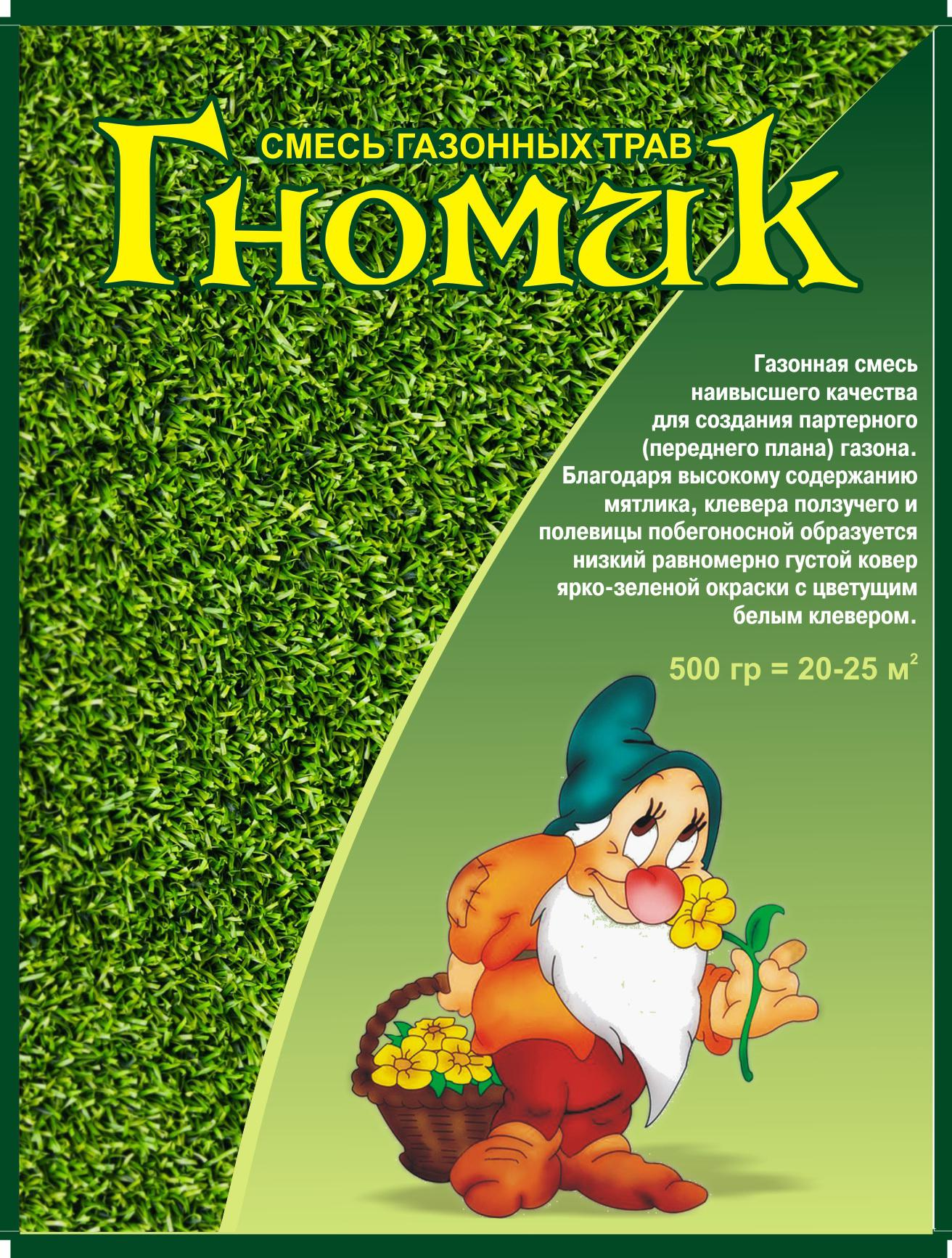 Газон Гномик,  кор. 0,5кг