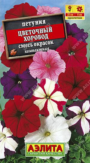 Петуния Цветочный хоровод, смесь окрасок ф.п.0,1г