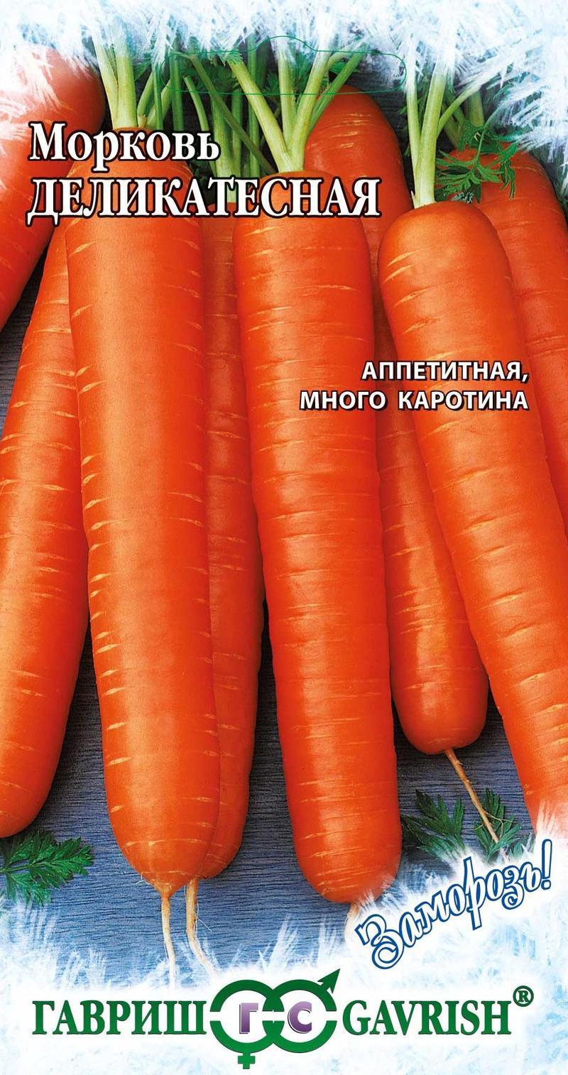 Морковь Деликатесная 2 г серия Заморозь! Н9