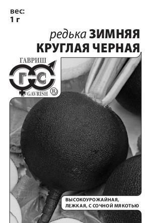 Редька Черная зимняя круглая 1 г (б/п с евроотв.)
