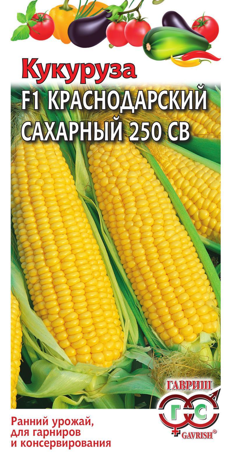 Кукуруза Краснодарский сах. 250 СВ F1 5,0 г Уд. с.
