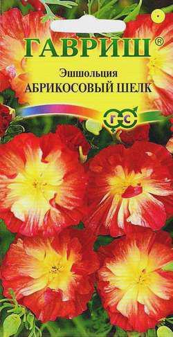 Эшшольция Абрикосовый шелк, махровая *  0,02 г Н10