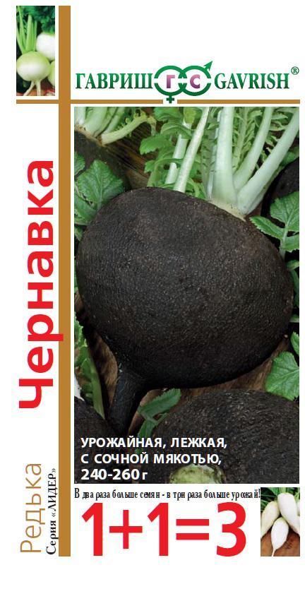 Редька Чернавка серия 1+1/2,0 г Н11