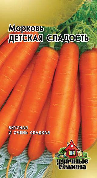 Морковь Детская сладость 2 г Н11