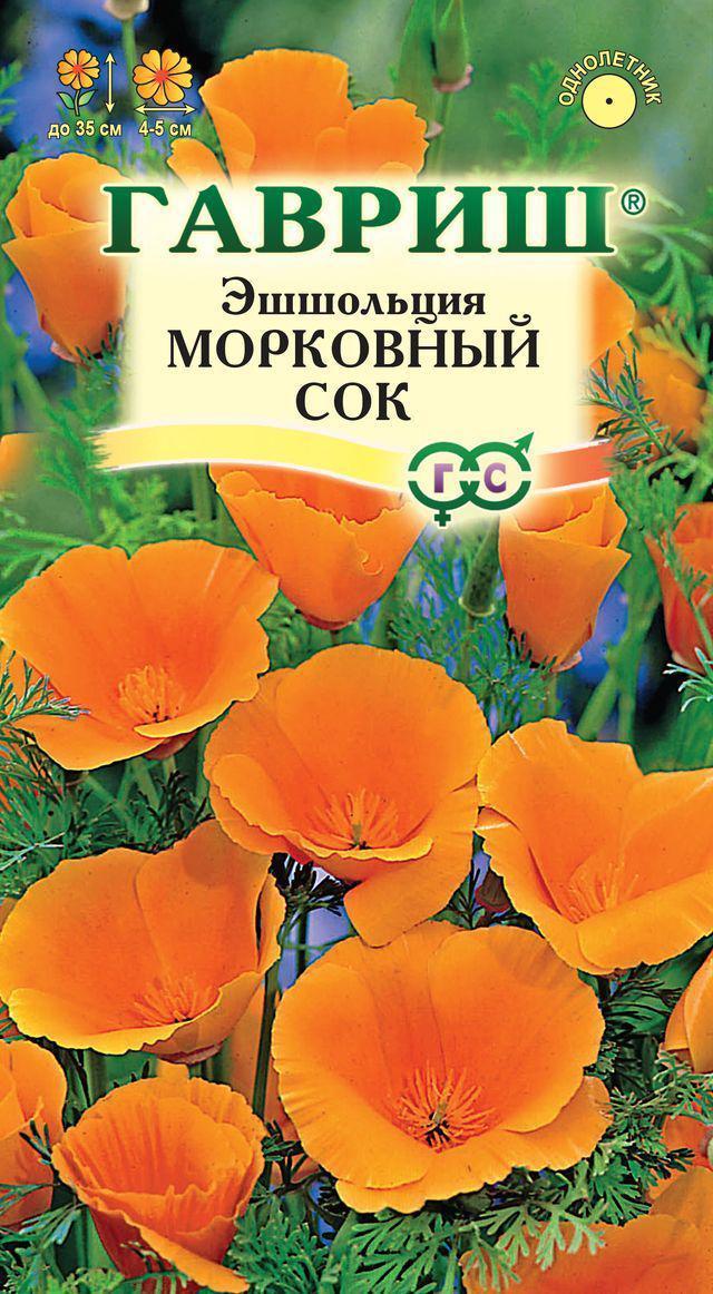 Эшшольция Морковный сок 0,2 г