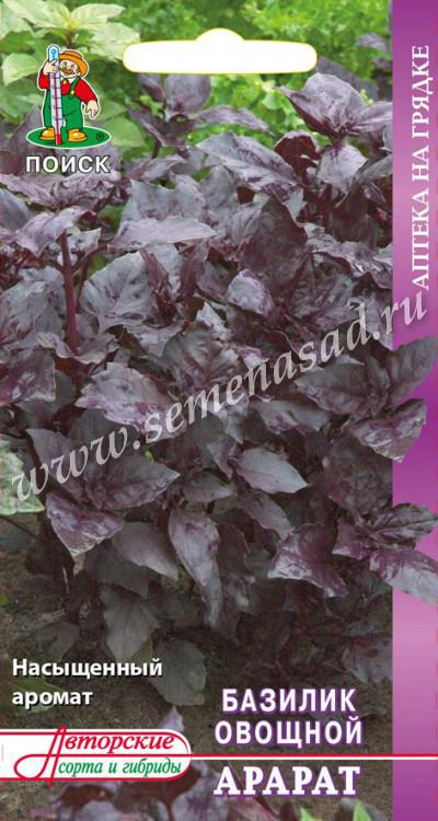 Базилик Арарат (А) (фиолетовый) (ЦВ) 0,5гр.