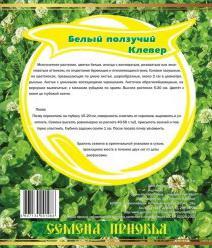 Клевер белый кор. 0,5кг
