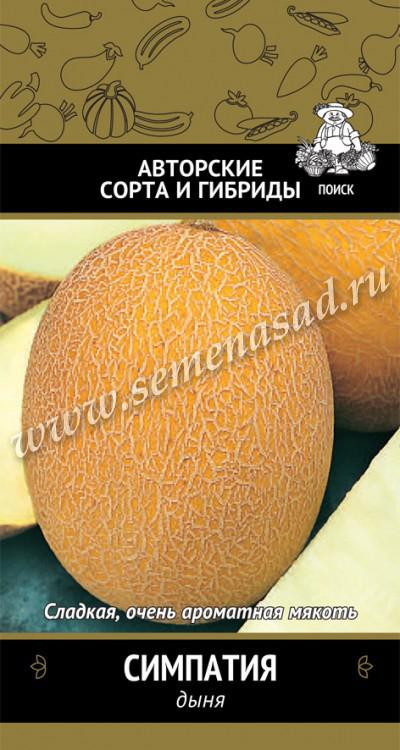 Дыня Симпатия(А) (ЦВ) 15шт.