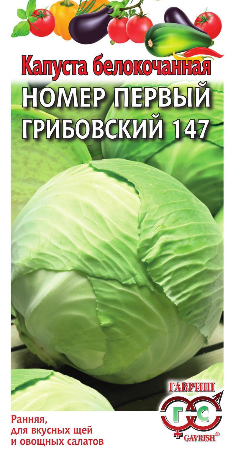 Капуста б/к Грибовский 147 №1 0,5 г ранняя сер. Традиция