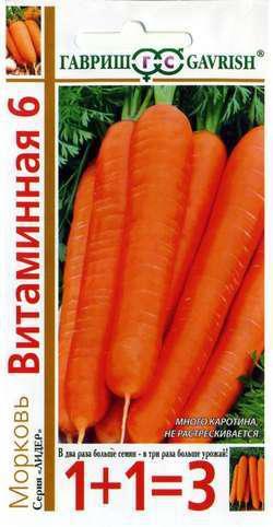 Морковь Витаминная 6 серия 1+1/ 4,0 г