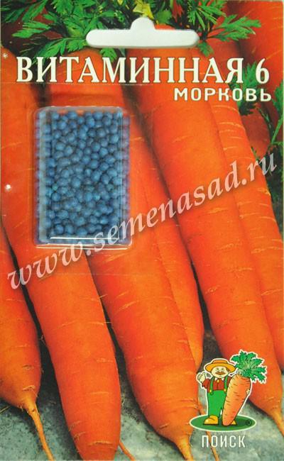Морковь (Драже) Витаминная 6 (ЦВ) 300шт.