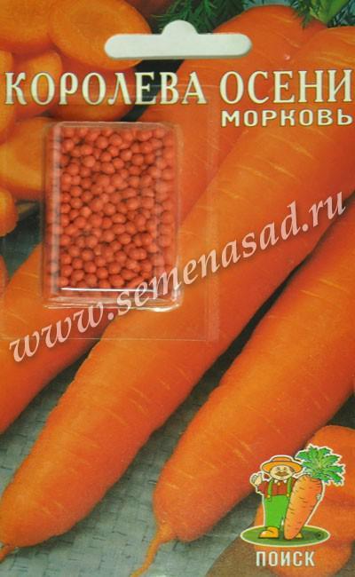 Морковь (Драже) Королева осени (ЦВ) 300шт.