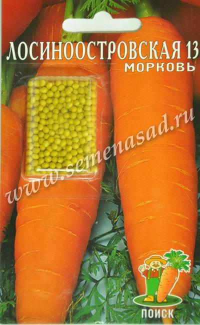 Морковь (Драже) Лосиноостровская 13 (ЦВ) 300шт.