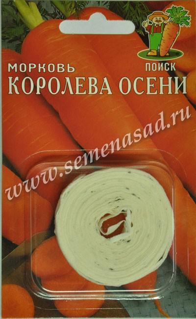 Морковь (Лента) Королева осени (ЦВ) 8м.