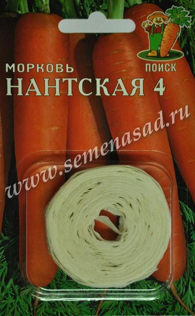 Морковь (Лента) Нантская 4 (ЦВ) 8м.