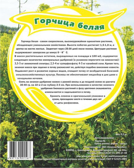 Горчица белая рядовая, упак. 0,5кг (кор. 35шт)