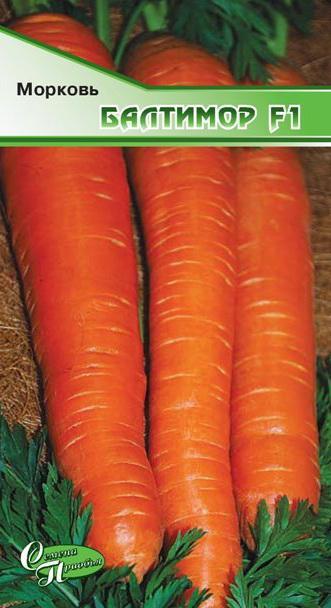 Морковь Балтимор F1 ф.п.1г