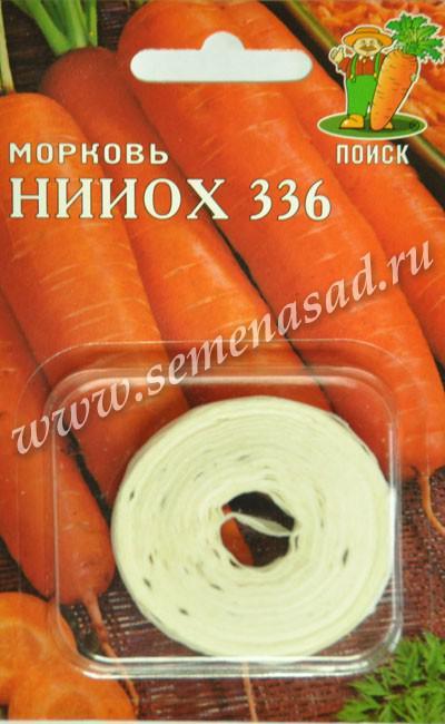 Морковь (Лента) НИИОХ 336 (ЦВ) 8м.