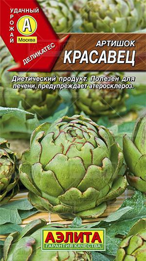 Артишок Красавец ф.п.1г