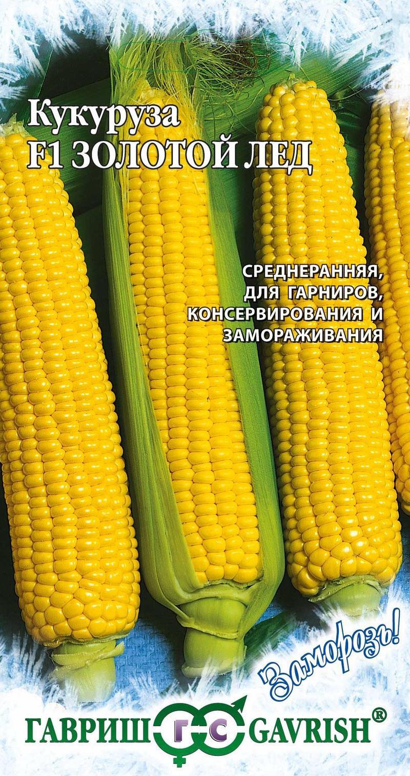 Кукуруза Золотой лед F1 5 г серия Заморозь!