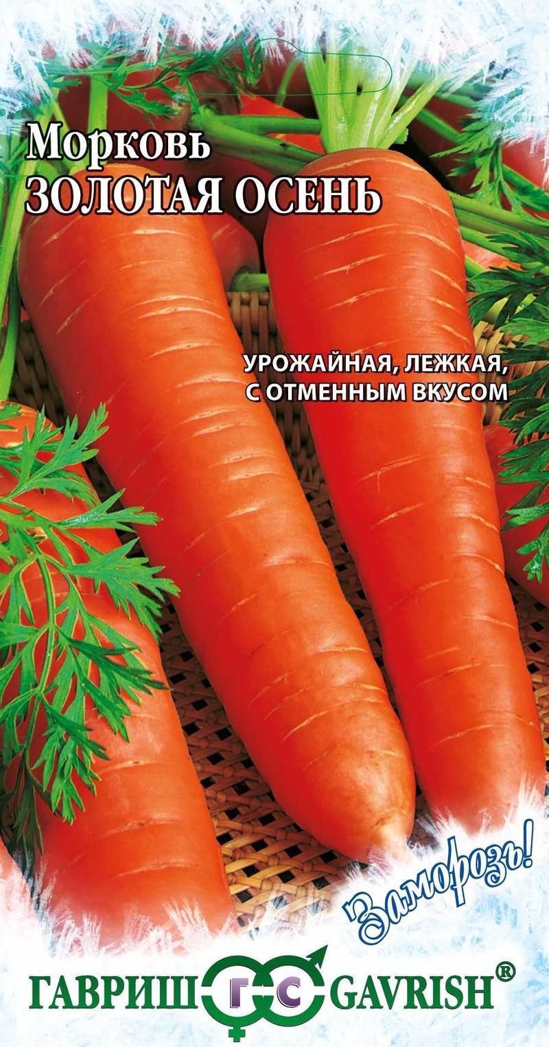 Морковь Золотая осень 2,0 г серия Заморозь! Н9