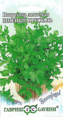 Петрушка Зеленый хрусталь лист.2,0 г сер. Заморозь!