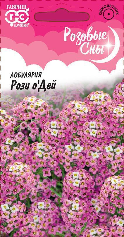 Алиссум Рози о Дей* 0,1 г  серия Розовые сны