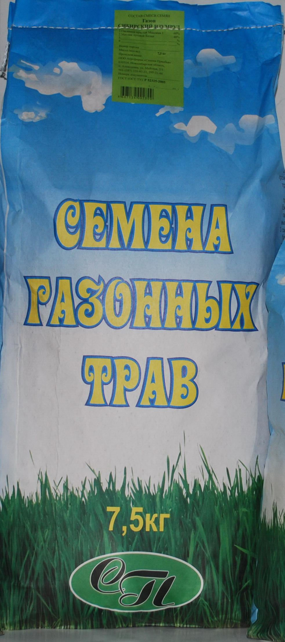 Газон Забава, упак. 7,5 кг