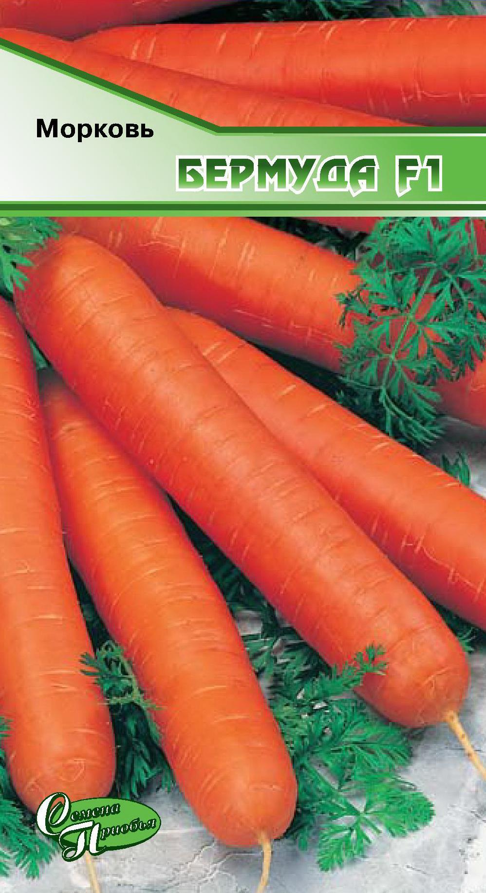 Морковь Бермуда F1 ф.п.1г