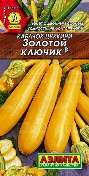 Кабачок Золотой ключик цуккини ф.п.1г