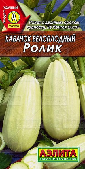 Кабачок Ролик ф.п.2г
