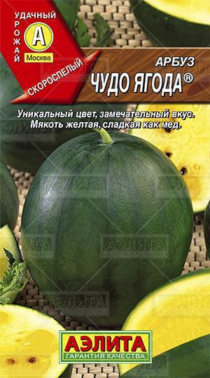 Арбуз Чудо ягода (желтая мякоть) ф.п.1г