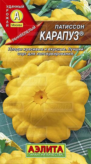 Патиссон Карапуз, желтый ф.п.1г