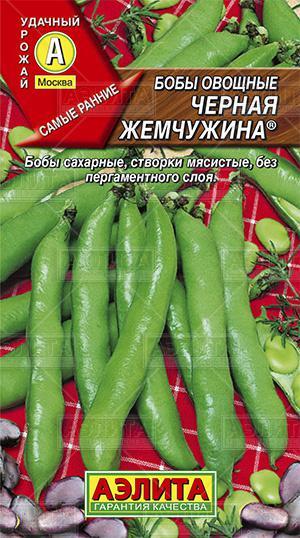 Бобы Черная жемчужина ф.п.10г