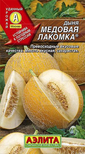 Дыня Медовая лакомка ф.п.1г