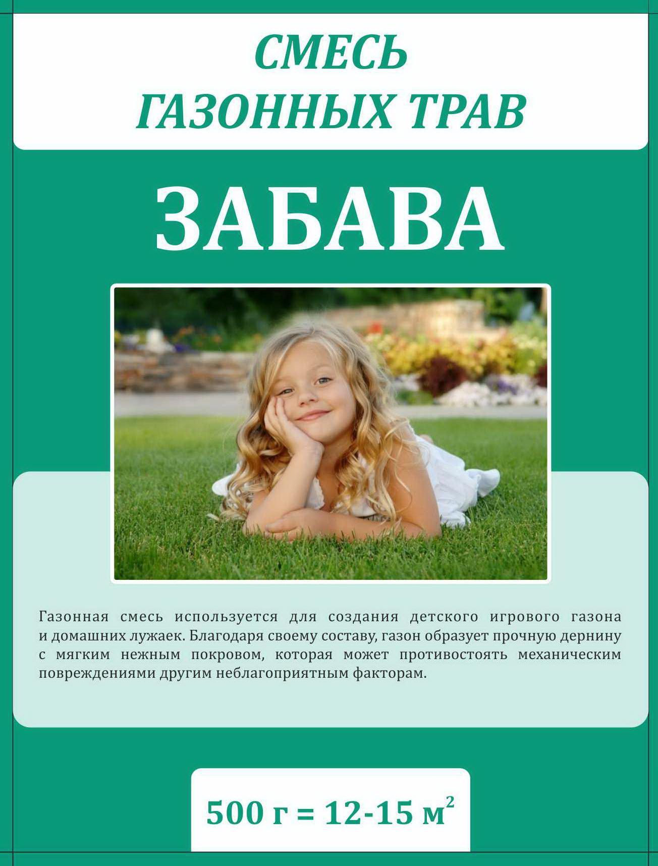 Газон Забава, кор. 0,5кг