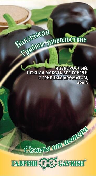 Баклажан Грибное удовольствие 0,3 г автор. Н15