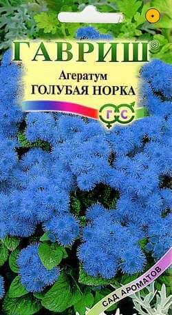 Агератум Голубая норка* 0,1 г серия Сад ароматов