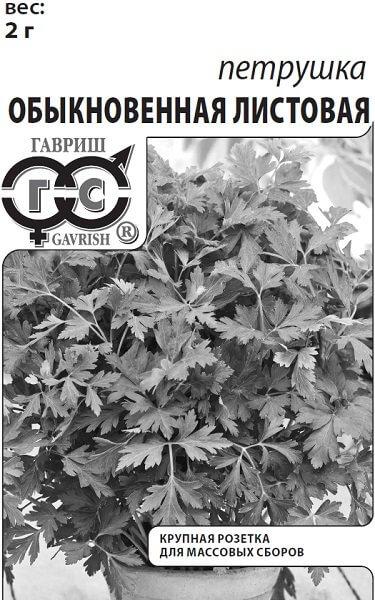 Петрушка Обыкновенная листовая 2 г (б/п)