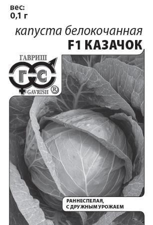 Капуста б/к Казачок F1 0,3 г ранняя (б/п) Н11