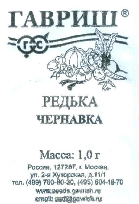 Редька Чернавка 1,0г (б/п)