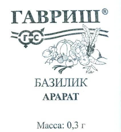 Базилик Арарат 0,3 г (б/п) Н11