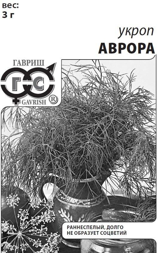 Укроп Аврора 3 г (б/п) Н11