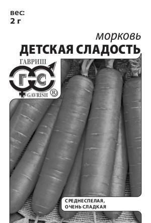 Морковь Детская сладость 2 г (б/п) Н11