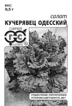 Салат Кучерявец Одесский 0,5 г хрустящий (б/п с евроотв.)