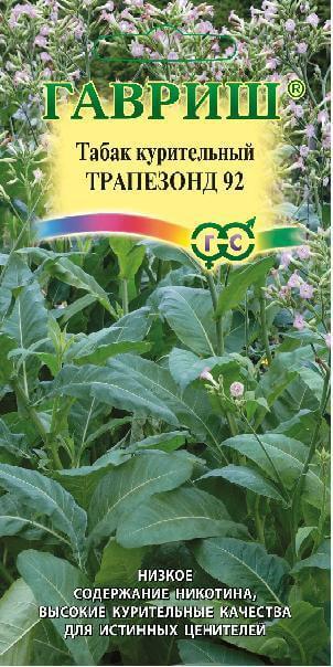 Табак Трапезонд 92 курительный 0,01 г Н12