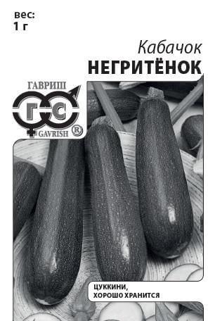 Кабачок Негритенок 1 г (б/п) Н13