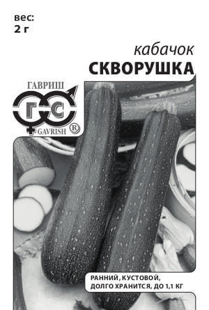 Кабачок Скворушка 2 г (б/п)